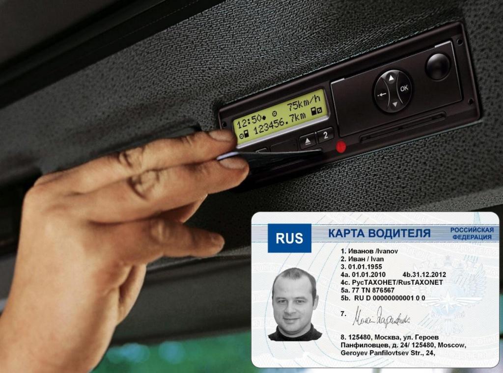 Карта водителя - что это такое?