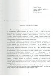 письмо-1