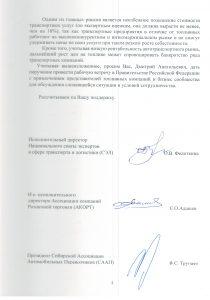 письмо-2