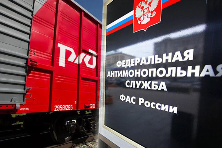РЖД согласовала с ФАС грузовые тарифы