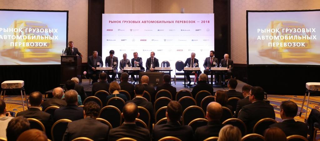 Отчет о Конференции «Рынок грузовых автомобильных перевозок»
