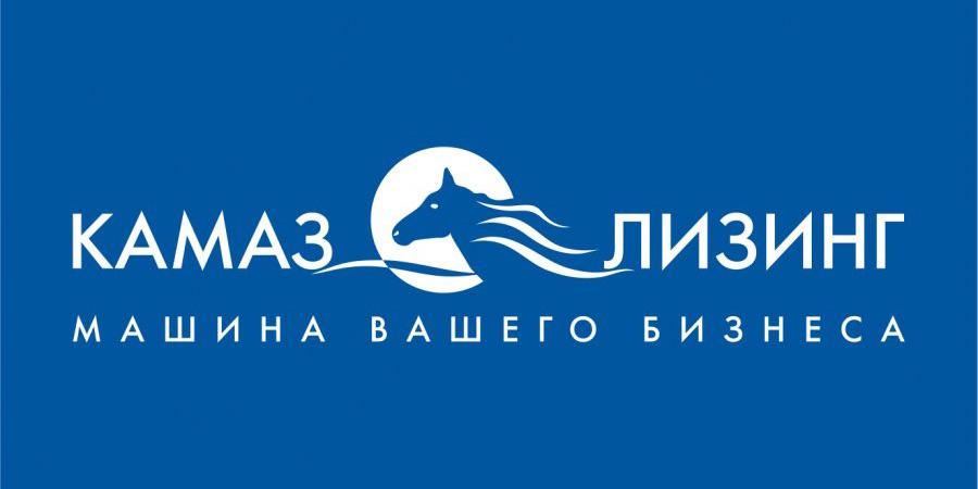 Лизинговая компания «КАМАЗ» почти вдвое перевыполнила план