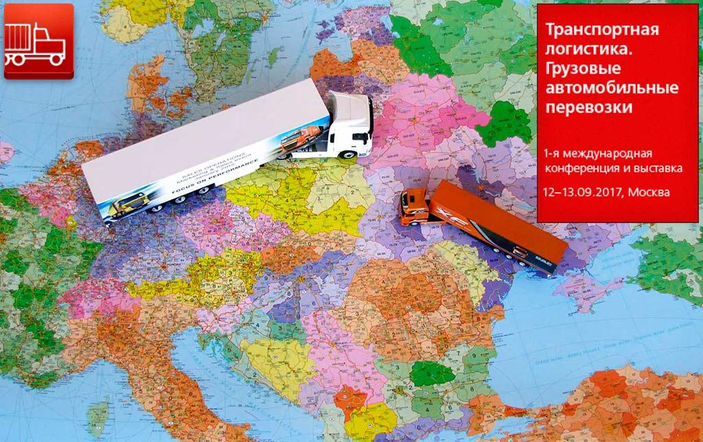 Международная конференция «Транспортная логистика. Грузовые автомобильные перевозки — 2017»
