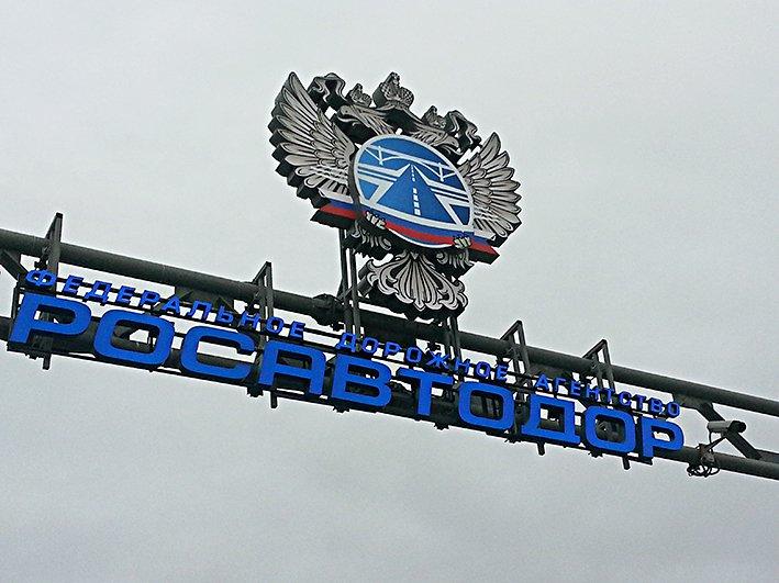 В России будет сформирована опорная сеть автомобильных дорог