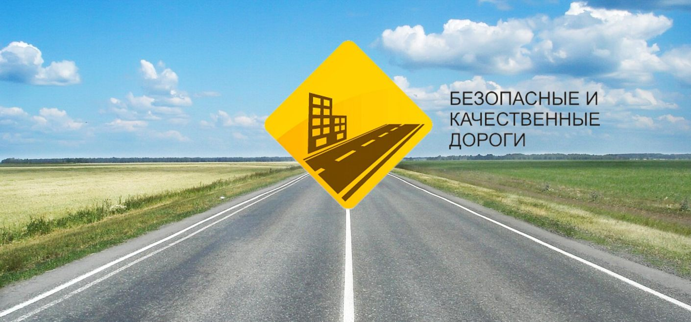 В Екатеринбурге рассмотрели вопросы реализации нацпроекта «Безопасные и качественные автомобильные дороги»